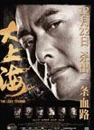 大上海 (The last tycoon) 05